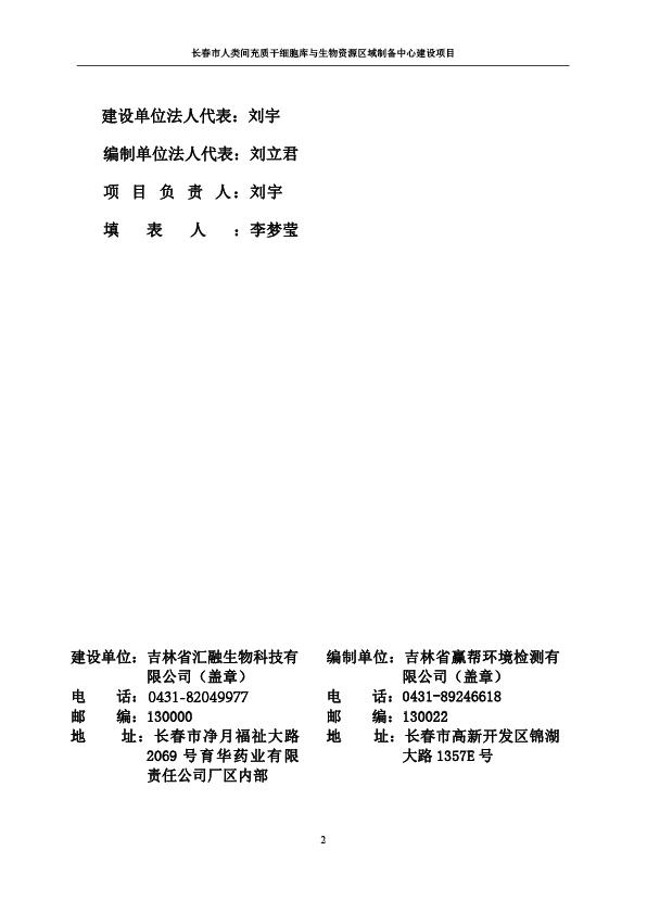 人类间充质德赢vwin网址库(2)-01.jpg